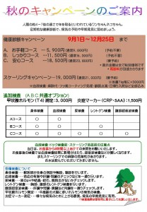 2015 健康診断ドック掲示2